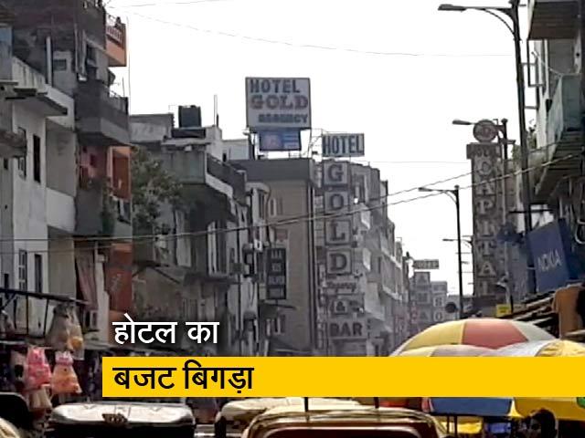 Videos : दिल्ली सरकार के बजट ने होटल व्यापारियों की मुश्किलें बढ़ाई