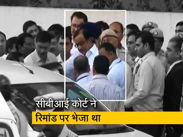 Videos : पूर्व वित्त मंत्री पी चिदंबरम की आज पूरी हो रही है रिमांड