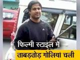 Videos : अलवर: फायरिंग करके लॉकअप में बंद अपराधी को छुड़ा ले गए बदमाश