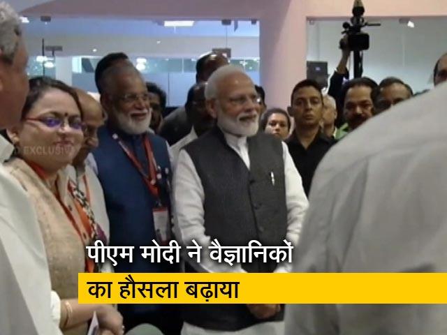 Videos : पीएम मोदी ने इसरो के वैज्ञानिकों से कहा, उतार-चढ़ाव आते रहते हैं, हौसला रखें