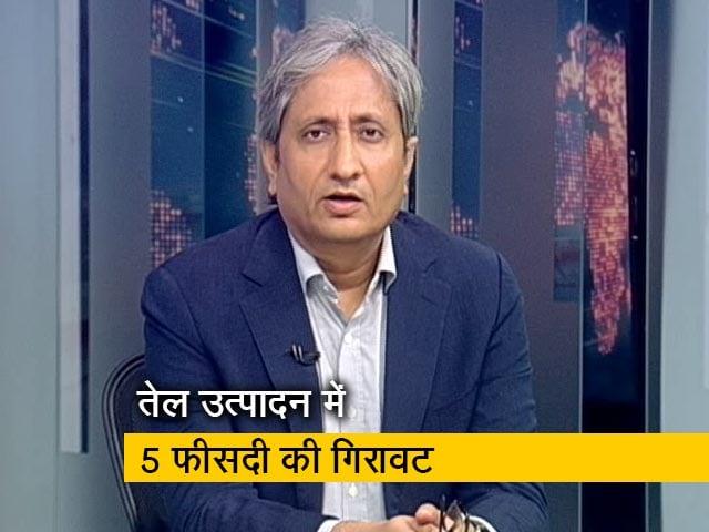 Videos : रवीश कुमार का प्राइम टाइम : सऊदी अरब के तेल ठिकाने पर हमला, भारत की अर्थव्यवस्था को कितना बड़ा झटका?