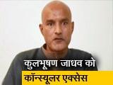 Video : कॉन्स्यूलर एक्सेस मिलने पर कुलभूषण जाधव से भारतीय अधिकारी ने की बात