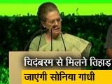 Video : पूर्व वित्त पी. चिदंबरम से मुलाकात करने तिहाड़ जेल जाएगीं सोनिया गांधी