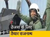 Video : लड़ाकू विमान तेजस में उड़ान भरने के लिए तैयार राजनाथ सिंह