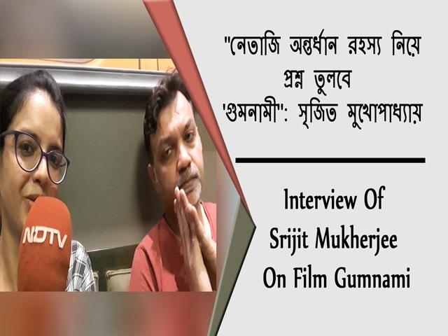 Video : ''নেতাজি অন্তর্ধান রহস্য নিয়ে প্রশ্ন তুলবে 'গুমনামী'': সৃজিত মুখোপাধ্যায়