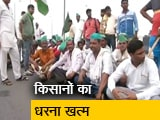 Video : किसानों ने खत्म किया धरना प्रदर्शन, सरकार ने 5 मांगें मानी