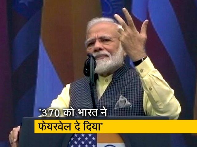 Videos : पीएम मोदी ने ह्यूस्टन में किया कश्मीर से धारा 370 हटाने का जिक्र