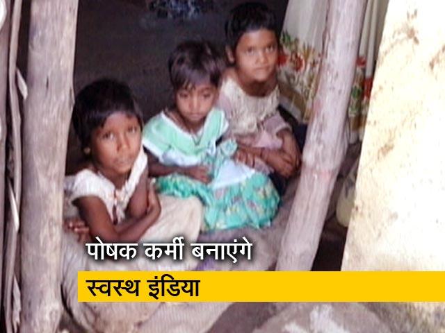 Videos : बनेगा स्वस्थ इंडिया: कुपोषण को हराने आगे आईं युवा महिलाएं