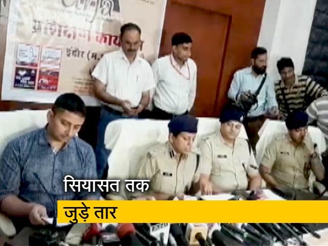Videos : मध्य प्रदेश: हनीट्रैप में 6 लोग गिरफ्तार, सियासत तक जुड़े हैं आरोपियों के तार