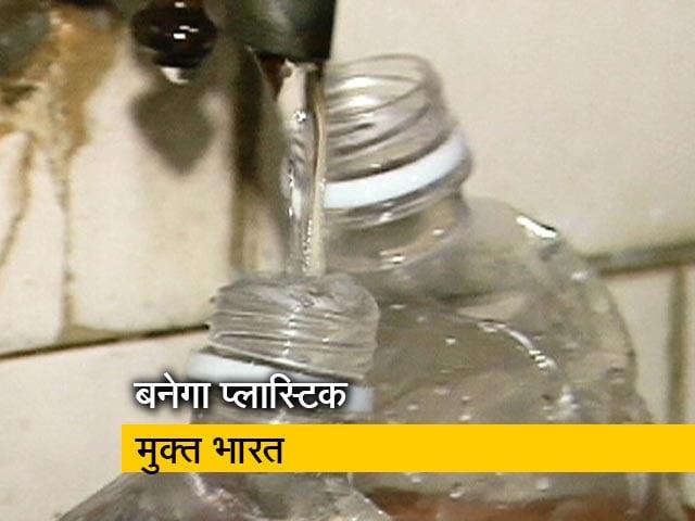 Videos : पानी की बोतलों के विकल्प के लिए कंपनियों से 3 दिन में मांगा सुझाव