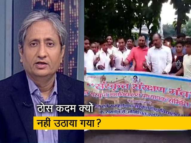 Video : रवीश कुमार का प्राइम टाइम : संस्कृत भाषा को लेकर ठोस कदम क्यों नहीं उठाया गया?