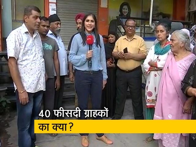 Videos : पक्ष-विपक्ष : PMC बैंक में संकट से ग्राहक परेशान