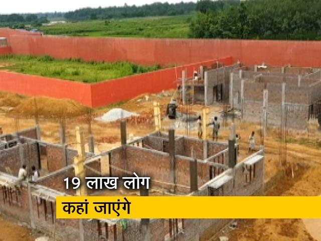 Video : असम: जो हिरासत केंद्र जाएंगे उनके परिवार का क्या?