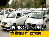 Video : दिल्ली-एनसीआर में कमर्शियल वाहनों की हड़ताल