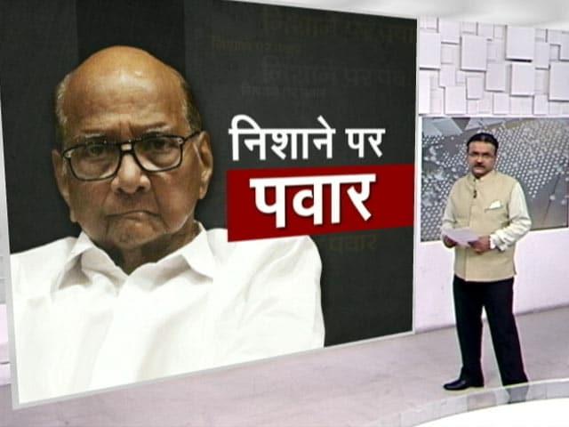 Videos : एनसीपी नेता शरद पवार की मुश्किलें बढ़ीं