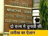 Video : महाराष्ट्र और हरियाणा में विधानसभा चुनावों की तारीखों का ऐलान