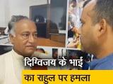 Video : कांग्रेस विधायक और दिग्विजय सिंह के भाई ने राहुल गांधी पर किया हमला