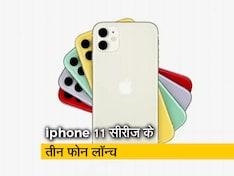 iPhone 11 लॉन्च, दो रियर कैमरे और ए13 बायोनिक प्रोसेसर से है लैस
