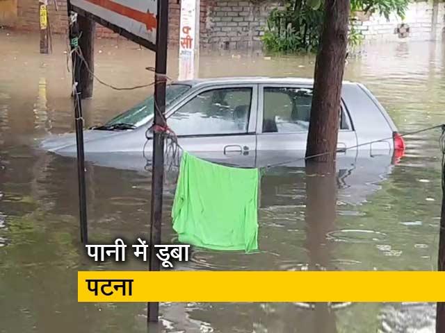 Videos : बिहार में बारिश से बुरा हाल, 14 जिलों में अब भी बारिश का अलर्ट