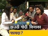Video : पक्ष विपक्ष: हाउडी मोदी का फायदा भारत या ट्रंप को?