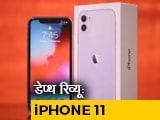 Video : iPhone 11 और iPhone 11 Pro MAX का मोबाइल रिव्यू, जानें क्या नया है इस बार