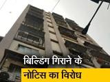 Video : मुंबई के पायधुनि इलाके में आवासीय बिल्डिंग को गिराए जाने के नोटिस पर प्रदर्शन