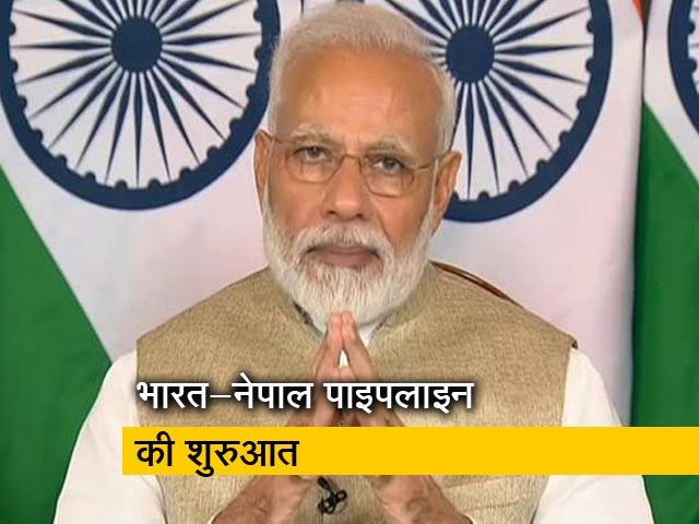 Video : भारत-नेपाल संबंधों पर बोले पीएम मोदीः हम अपने सहयोग के सभी क्षेत्रों में संतोषजनक प्रगति कर रहे हैं
