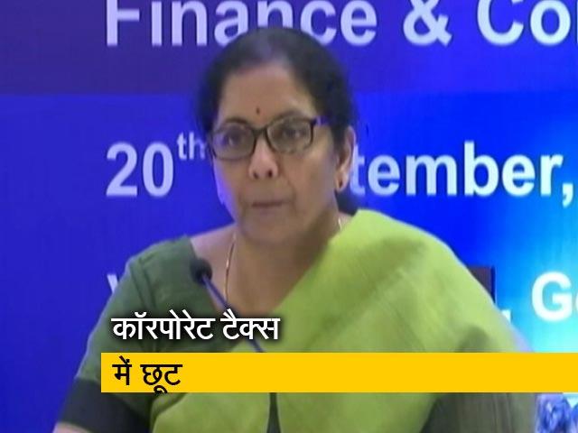 Videos : कॉरपोरेट सेक्टर में नई जान फूंकने के लिए वित्त मंत्री ने किया ऐलान