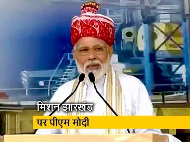Videos : प्रधानमंत्री नरेन्द्र मोदी ने रांची में कहा, देश-विदेश से जुड़ेगा झारखंड