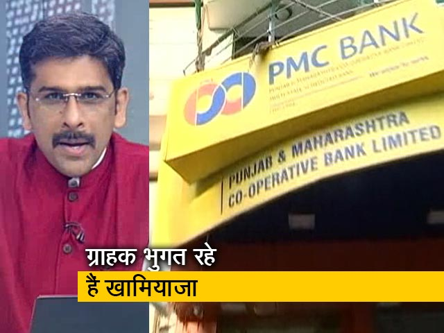 Videos : खबरों की खबर :  बैंकों की गलती, मुश्किल में ग्राहक