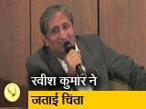 Videos : रेमॉन मैगसेसे 2019: रवीश कुमार बोले- खत्म किये जा चुके रिपोर्टर, कोई इनवेस्टिगेट करके खबर नहीं निकालता