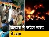 Video : मंच पर फिर भिड़े बीजेपी नेता, झारखंड में स्टील के अलकतारा प्लांट में बड़ी आग