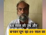 Video : 89 साल का बनकर विदेश यात्रा कर रहा शख्स पकड़ा गया