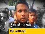 Video : बुलंदशहर हिंसा के मुख्य आरोपी योगेश राज को मिली जमानत, शहीद इंस्पेक्टर की पत्नी ने जताई नाराजगी