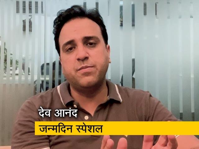 Video : Dev Anand B'day Special: मुंबई में रहने के लिए देव आनंद को बेचनी पड़ी थी अपनी बेशकीमती चीज
