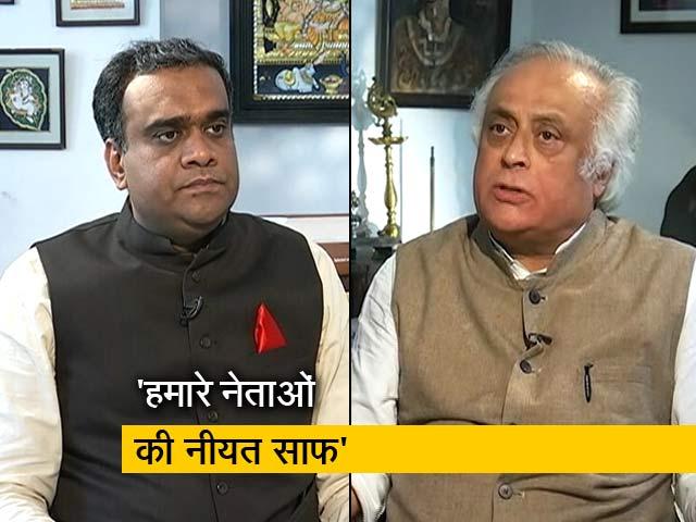 Video : एनडीटीवी से जयराम रमेश ने कहा-  प्रतिशोध की राजनीति हो रही है