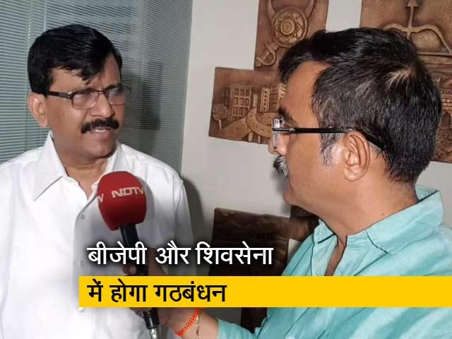 Video : बीजेपी के साथ गठबंधन पर संजय राउत ने कहा- दिवाकर रावते का बयान गलत नहीं