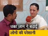 Video : दिल्ली-NCR में चक्का जाम, पैदल चलने पर मजबूर हुये लोग