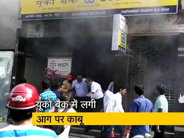 Video : बेंगलुरु के यूको बैंक में लगी आग पर हुआ नियंत्रण