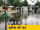Videos : बिहार के साथ उत्तर प्रदेश में लगातार बारिश ने थामी प्रदेश की रफ्तार