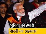 Video : 2014 के बाद दुनिया की नजरों में बढ़ा भारत का मान-सम्मान: PM मोदी