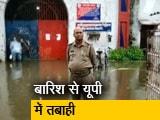 Videos : यूपी में बारिश से 6 दिन में 90 लोगों की मौत