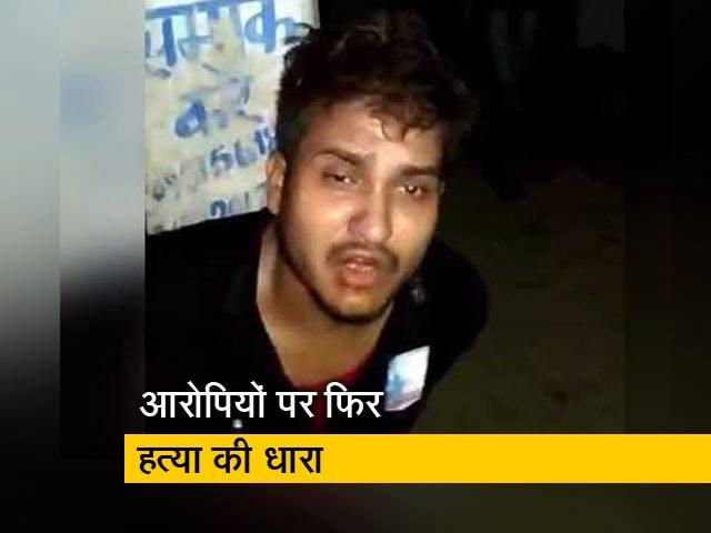 Video : मॉब लिंचिंग के शिकार तबरेज अंसारी के आरोपियों पर फिर लगी हत्या की धारा