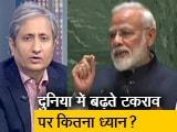 Videos : रवीश कुमार का प्राइम टाइम : संयुक्त राष्ट्र की 74वीं आम सभा, किन मुद्दों पर है दुनिया का ध्यान?