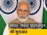 Videos : भारत-नेपाल संबंधों पर बोले पीएम मोदीः हम अपने सहयोग के सभी क्षेत्रों में संतोषजनक प्रगति कर रहे हैं