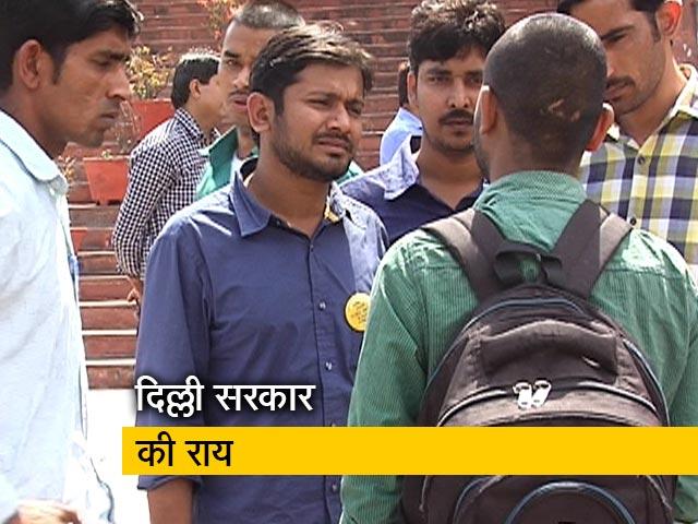 Videos : कन्हैया पर देशद्रोह का मामला नहीं बनता- दिल्ली सरकार