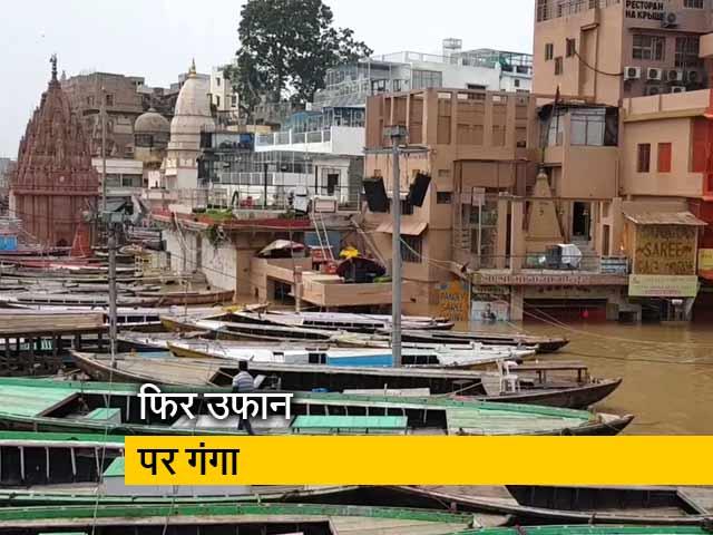 Videos : वाराणसी में तीसरी बार बढ़ा गंगा का जलस्तर