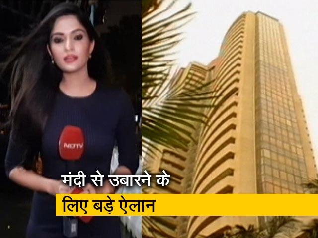 Videos : सिटी सेंटर: वित्त मंत्री ने कॉरपोरेट टैक्स में कटौती का किया ऐलान, शेयर बाजार में छाई रौनक