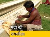 Video : रामलीला के चंदे में गिरावट, खर्च में कटौती