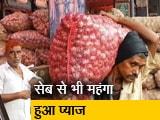 Video : दिल्ली-एनसीआर में एक महीने में तीन गुना बढ़े प्याज के दाम